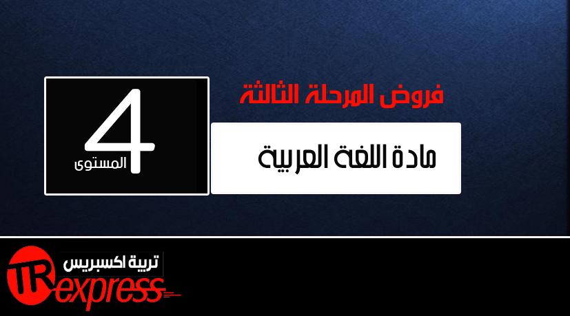 فرض في مادة اللغة العربية المرحلة الثالثة المستوى الرابع