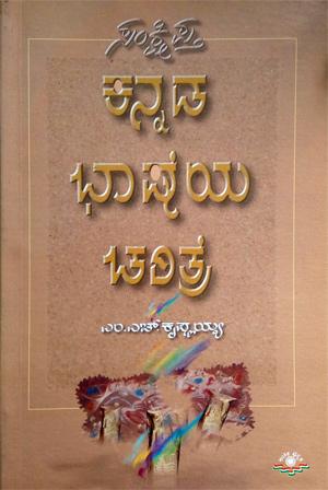 ಸಂಕ್ಷಿಪ್ತ ಕನ್ನಡ ಭಾಷೆಯ ಚರಿತ್ರೆ - ಎಂ. ಎಚ್. ಕೃಷ್ಣಯ್ಯ