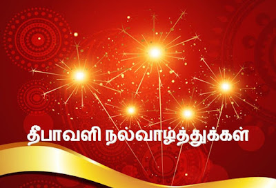 Diwali Tamil Wishes Wallpapers