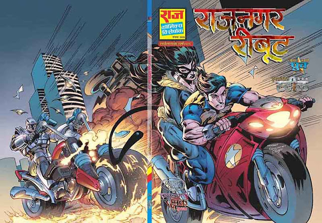 Rajnagar Reboot Title Cover