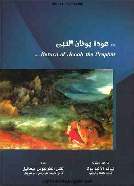 تحميل كتاب عودة يونان النبي اعداد القس انطونيوس ميخائيل – return of jonah the prophet