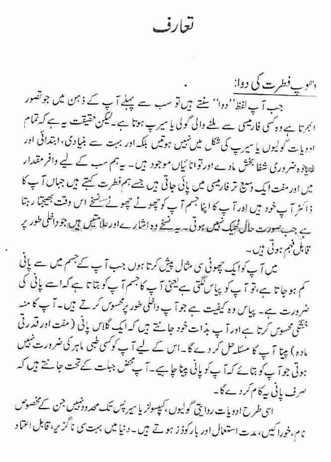 Doop Se Ilaj by Tahir Mansoor Farooqi