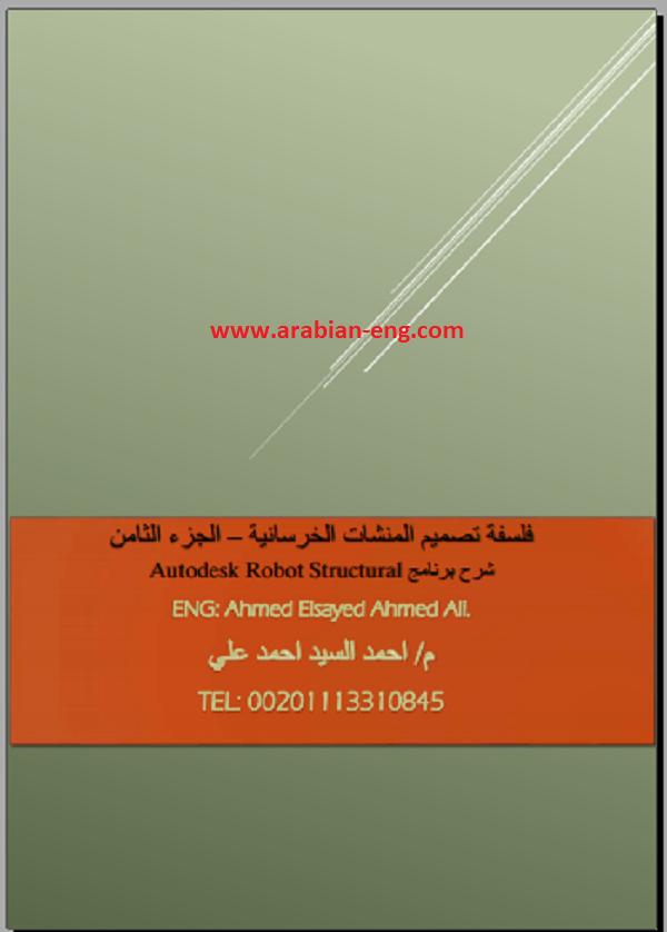 كتاب رائع لشرح برنامج الروبوت الانشائي pdf | المهندس العربي