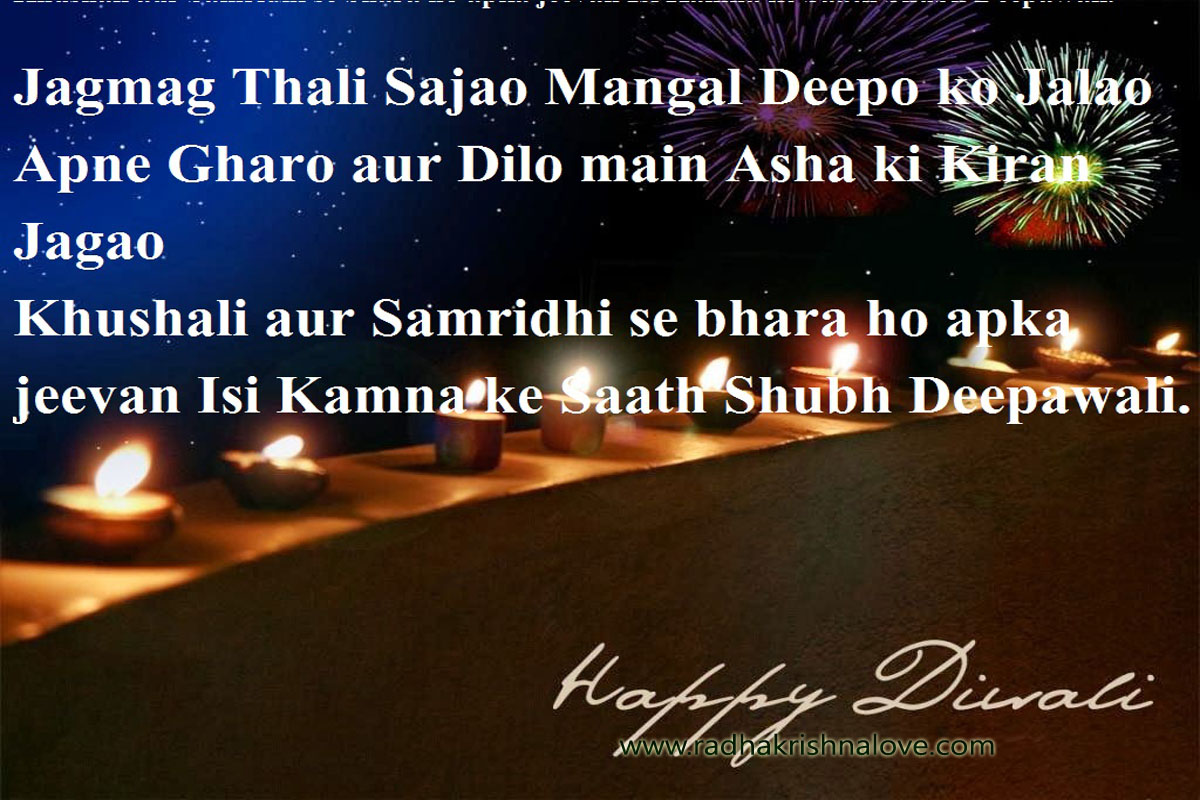 Happy Diwali With Quotes