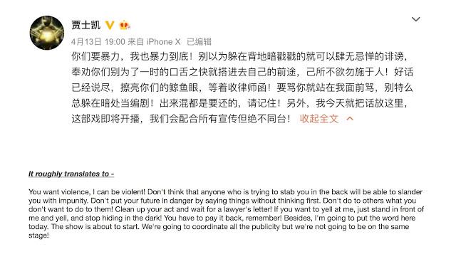 Victoria Song Huang Jingyu The Love Knot discord rumors