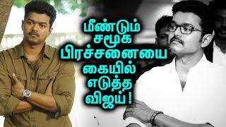 Vijay Speaks About The Social Issues Again!