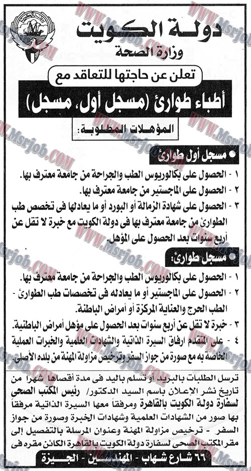 اعلان وظائف وزارة الصحة بدولة الكويت والتقديم باليد - منشورة بالاخبار 23 / 6 / 2018