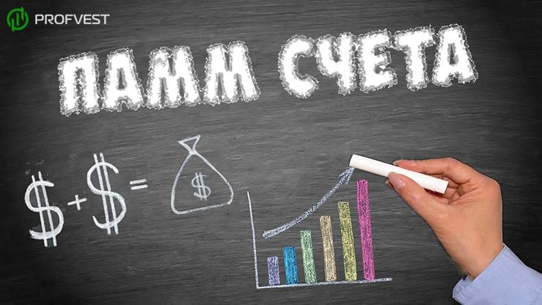 Как инвестировать в ПАММ 2.0