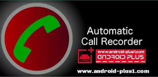 Automatic Call Recorder افضل تطبيق لتسجيل المكالمات الهاتفيه لاجهزة الاندرويد