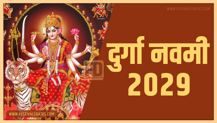 2029 दुर्गा नवमी पूजा तारीख व समय भारतीय समय अनुसार
