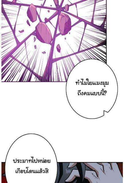 อ่านการ์ตูน God Slayer ตอนที่ 9 หน้าที่ 14