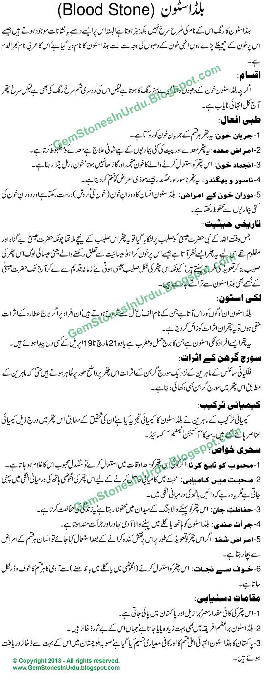 July 2013 Stone Benefits Urdu Islam Effects Jewelry