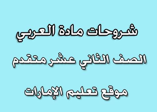 إجابة جميع دروس عربي للصف الثاني عشر الفصل الثالث