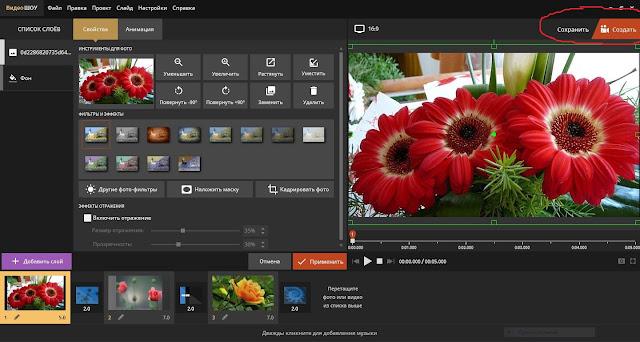 кнопки создать и сохранить видео