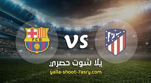 موعد مباراة برشلونة واتليتكو مدريد اليوم الاحد  بتاريخ 01-12-2019 الدوري الاسباني