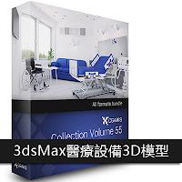 3dsMax高精度3D模型 26個高精度醫療設備3D模型下載