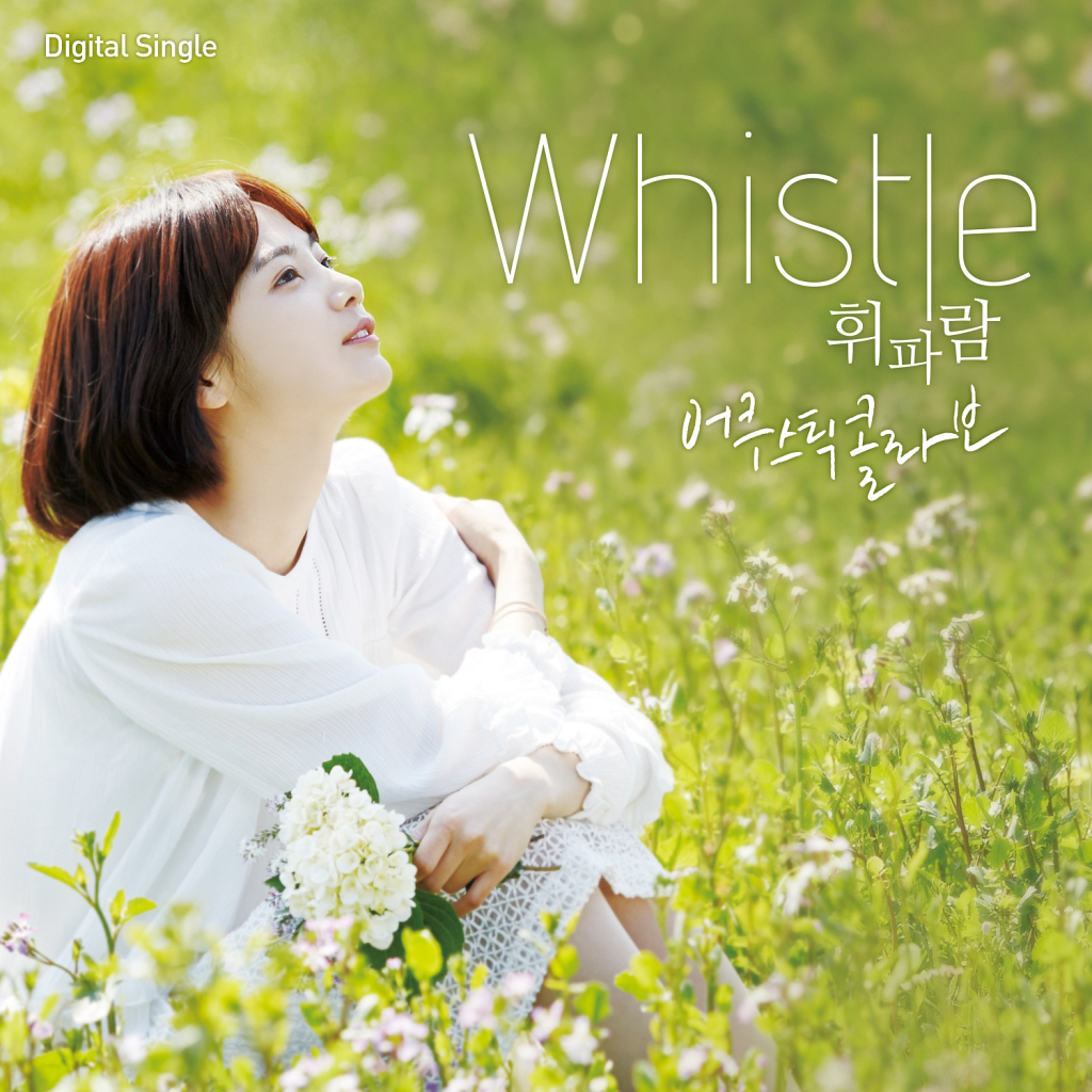 [Single] Acoustic Collabo – Whistle
