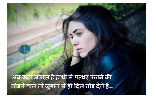 Dil Se Dil Tak Shayari