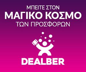 Μοναδική Προσφορά μόνο από την Dealber! €69 για ένα εισιτήριο μετ' επιστροφής