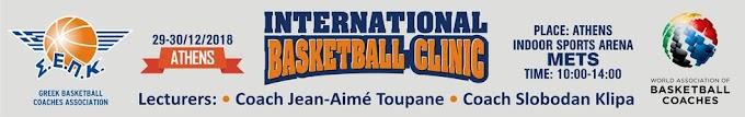 Ώρα… Διεθνούς Σεμιναρίου ΣΕΠΚ στην Αθήνα-Το πρόγραμμα και τα βιογραφικά των ομιλητών