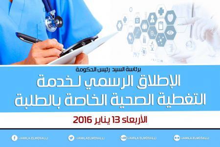 إعطاء الانطلاقة الرسمية لنظام التأمين الإجباري الأساسي عن المرض الخاص بالطلبة