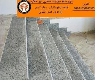 جرانيت مصرى نيو حلايب