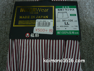 福助アウトレットINNER Wear FOR MEN MADE IN JAPAN【赤白ストライプ】