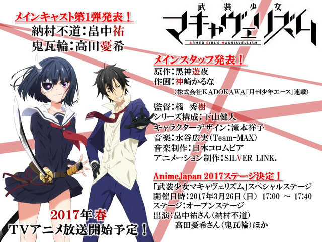 Busou Shoujo Machiavellianism Subtitle Indonesia Batch