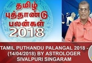 Tamil Puthandu Palangal 2018 | 14-04-2018 By Astrologer Sivalpuri Singaram | Thanthi Tv