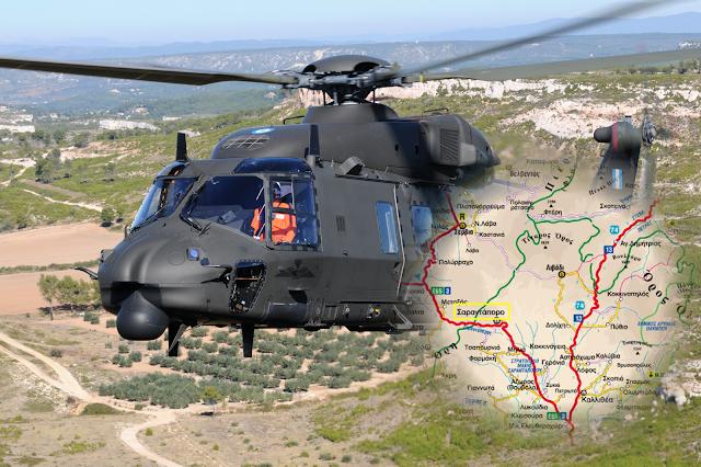 Γιάννενα: Χάθηκε στρατιωτικό ελικόπτερο....Επιχείρηση της 5ης ΕΜΑΚ Ιωαννίνων,για τον εντοπισμό του