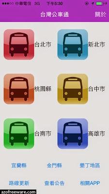 台灣公車通