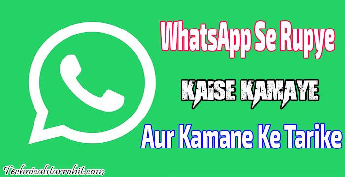 WhatsApp Se Rupye Kaise Kamaye Aur Kamane Ke Tarike