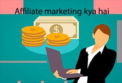 Affiliate marketing kya hota hai Aur is se Kaise Earning Kare