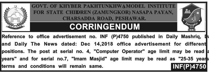 Computer Operator jobs in Kpk Government in Peshawar 2018