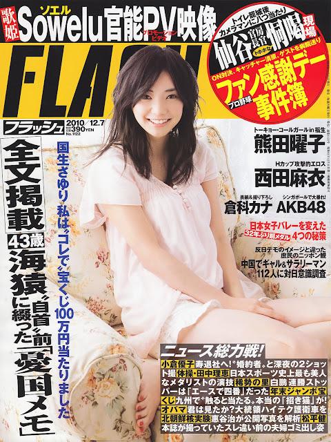Kurashina Kana 倉科カナ FLASH Secember 2010 Cover
