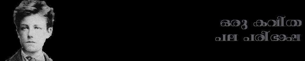 ആർതർ റങ്ബോയുടെ Sensation