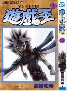 遊☆戯☆王 第01-38巻