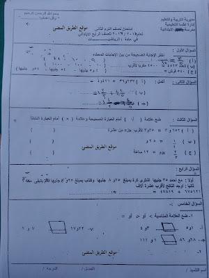 إمتحان نصف الترم للصف الرابع الابتدائي في الرياضيات , امتحان رياضيات ميد ترم رابعة ابتدائى