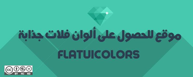 موقع للحصول على ألوان فلات جذابة FlatUiColors
