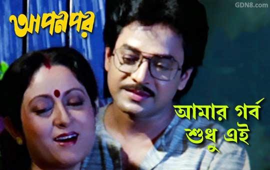 Amar Garbo Sudhu Ei - Asha Bhosle