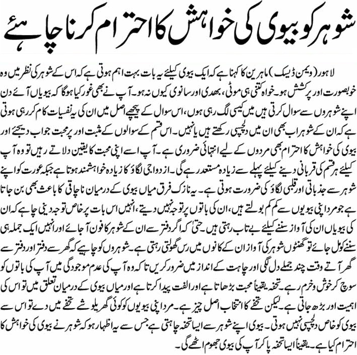Husband Wife Relationship Urdu Islamic Qoutes Wwwpicturesbosscom