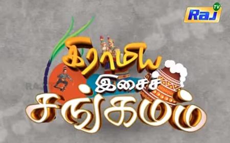 Gramiya Isai Sangamam | Pongal Special 2018
