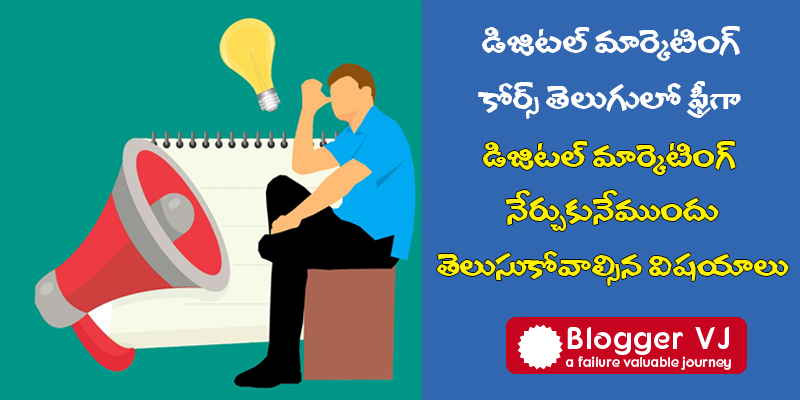 What are the skills learn in Digital Marketing in Telugu | Blogger VJ