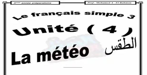مراجعة نهائية فى اللغة الفرنسية للصف الثالث الإعدادى ترم ثاني 2019