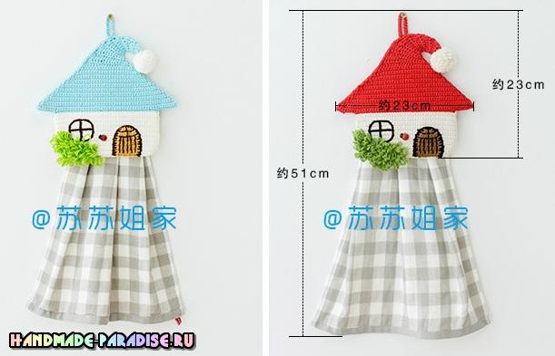 Домик крючком для полотенца (2)