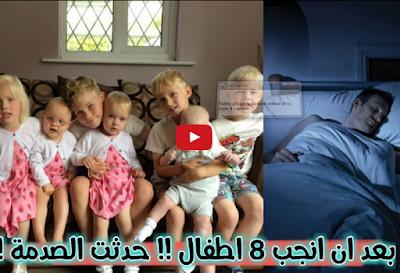 بالفيديو من اغرب القصص التي وقعت كان حلمه أن ينجب 8 أولاد..لكن بعد أن تحقق حلمه، حدثت الصدمة الكبيرة
