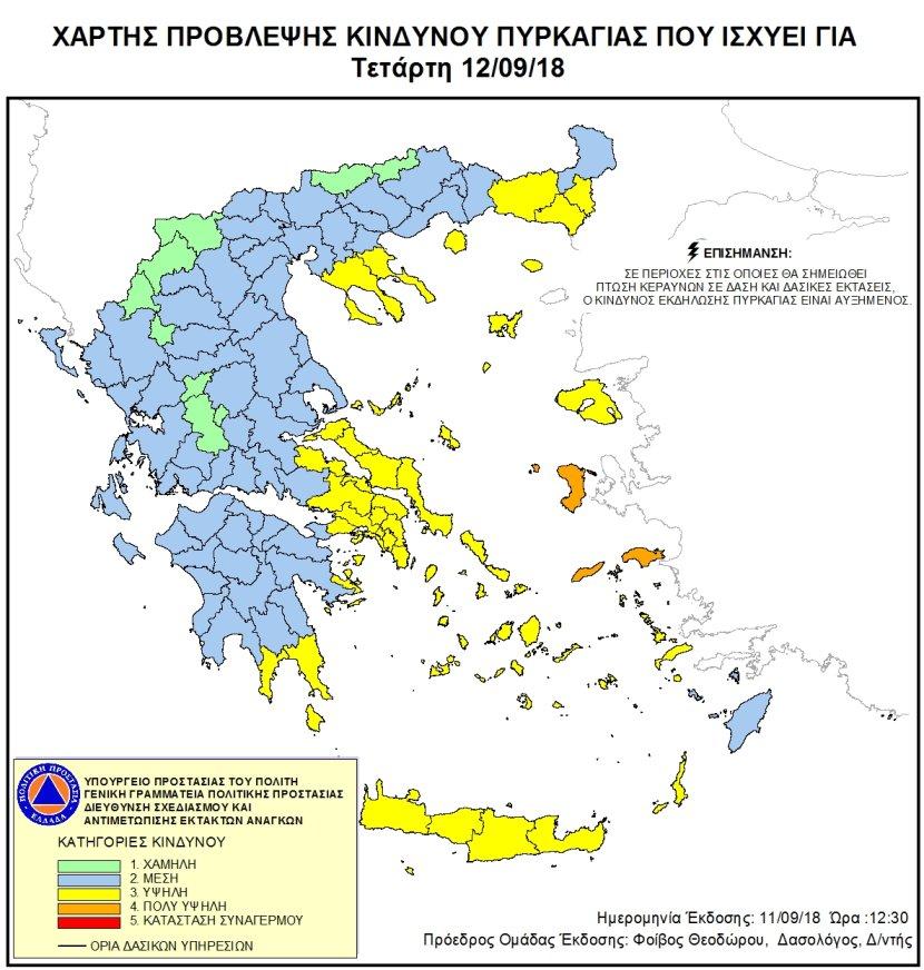 Υψηλός ο κίνδυνος εκδήλωσης φωτιάς αύριο στο Δήμο Αριστοτέλη