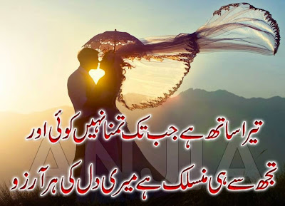 Romantic Poetry | 2 Lines Romantic poetry | Urdu Poetry World,Urdu Poetry,Sad Poetry,Urdu Sad Poetry,Romantic poetry,Urdu Love Poetry,Poetry In Urdu,2 Lines Poetry,Iqbal Poetry,Famous Poetry,2 line Urdu poetry,Urdu Poetry,Poetry In Urdu,Urdu Poetry Images,Urdu Poetry sms,urdu poetry love,urdu poetry sad,urdu poetry download,sad poetry about life in urdu