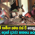 Mother Arrested in Deaths of Her 2-year-old Baby in Mahiyanganaya