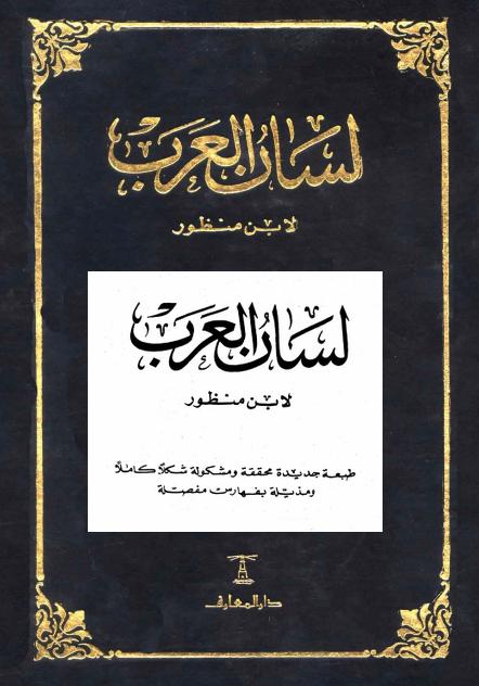 تحميل مكتبة لسان العرب pdf